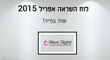 לוח השראה דיגיטלי Wave Digital – מאי 2015