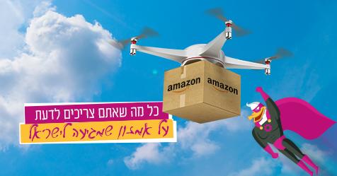 אמזון בדרך לישראל – איך נערכים?